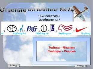 Назад Чьи логотипы изображены? Выход Тойота – Япония Газпорм – Россия