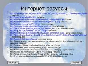 Интернет-ресурсы http://img-fotki.yandex.ru/get/2709/mar77757.10/0_22308_5069