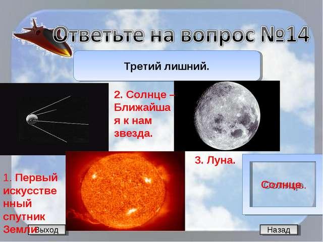 Назад Третий лишний. Солнце. Выход 1. Первый искусственный спутник Земли 2. С...