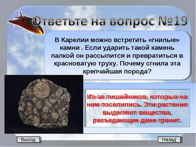 Назад В Карелии можно встретить «гнилые» камни . Если ударить такой камень па...