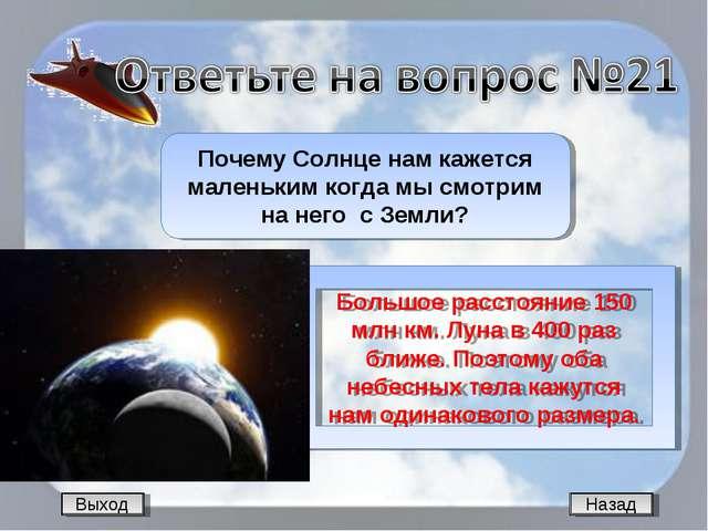 Назад Большое расстояние 150 млн км. Луна в 400 раз ближе. Поэтому оба небесн...
