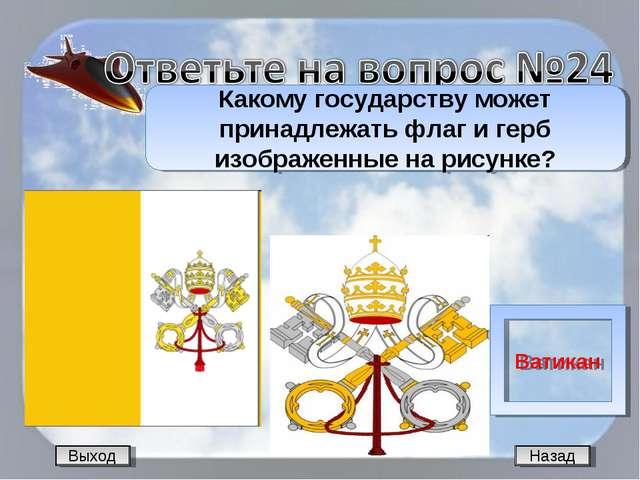 Назад Какому государству может принадлежать флаг и герб изображенные на рисун...