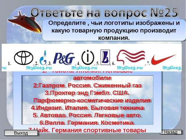 Назад Определите , чьи логотипы изображены и какую товарную продукцию произво...