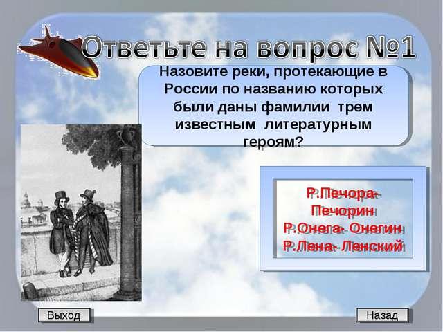 Выход Назад Назовите реки, протекающие в России по названию которых были даны...