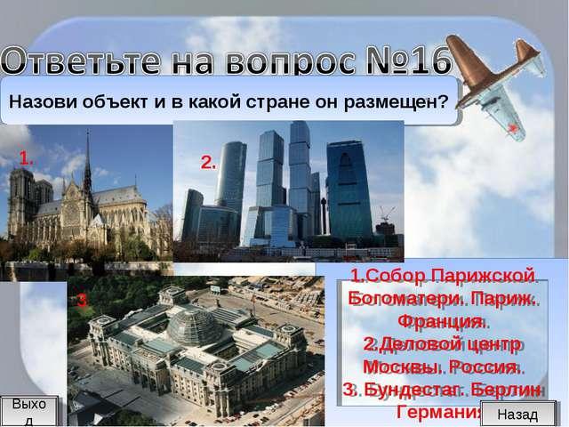 1.Собор Парижской Богоматери. Париж. Франция. 2.Деловой центр Москвы. Россия....