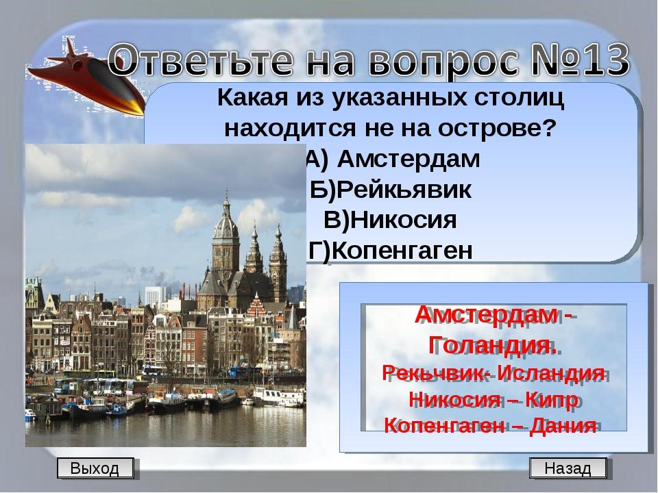 Назад Какая из указанных столиц находится не на острове? А) Амстердам Б)Рейкь...