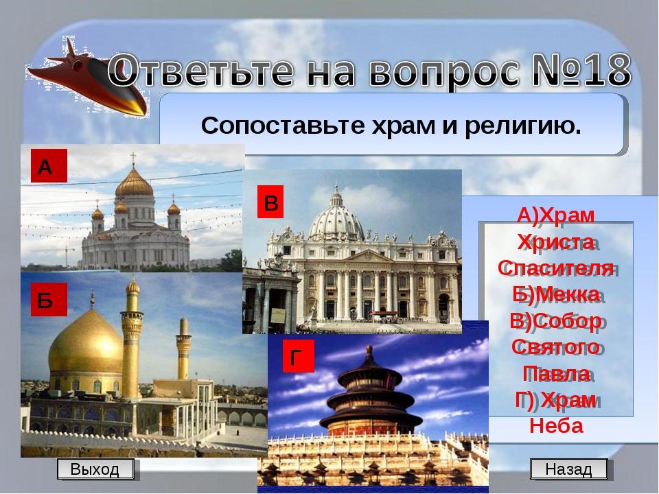Назад Сопоставьте храм и религию. А)Храм Христа Спасителя Б)Мекка В)Собор Свя...