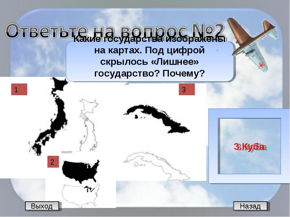 Назад Какие государства изображены на картах. Под цифрой скрылось «Лишнее» го...
