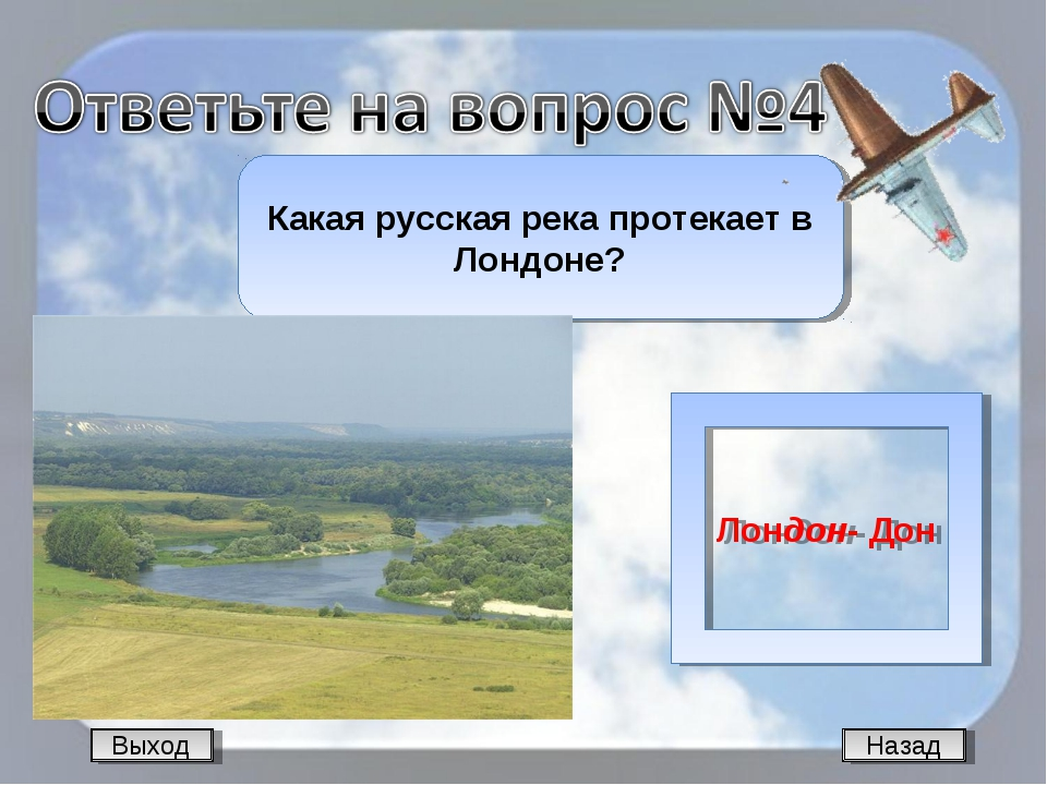 Назад Какая русская река протекает в Лондоне? Лондон- Дон Выход