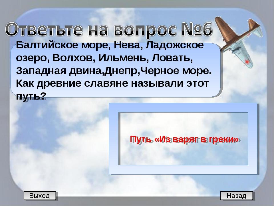 Назад Путь «Из варяг в греки» Балтийское море, Нева, Ладожское озеро, Волхов,...