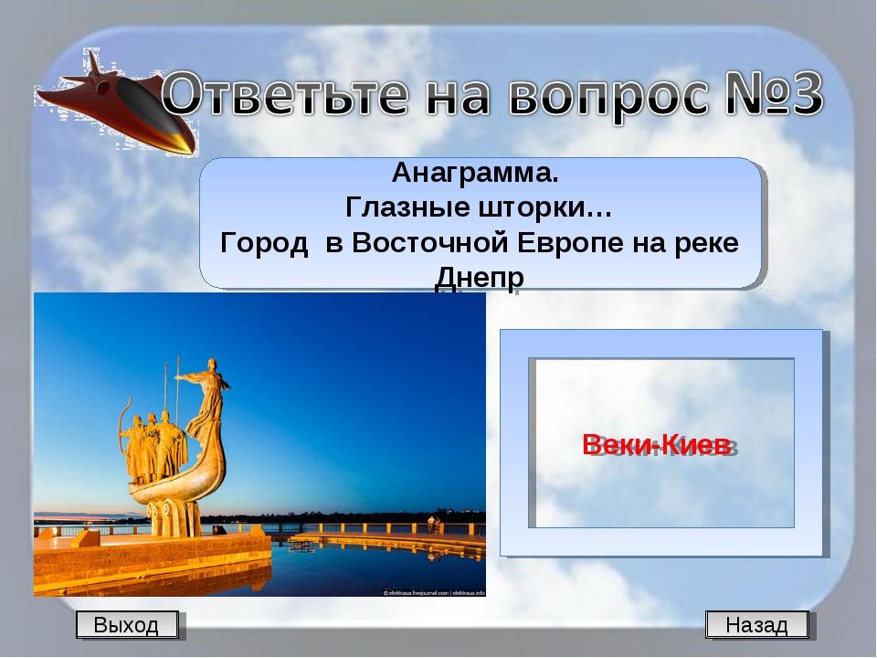 Назад Анаграмма. Глазные шторки… Город в Восточной Европе на реке Днепр Веки-...