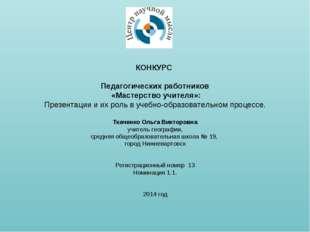 КОНКУРС Педагогических работников «Мастерство учителя»: Презентации и