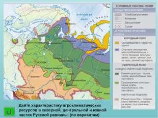 Дайте характеристику агроклиматических ресурсов в северной, центральной и южн