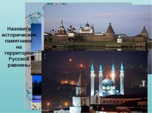 Назовите исторические памятники на территории Русской равнины