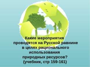 Какие мероприятия проводятся на Русской равнине в целях рационального использ