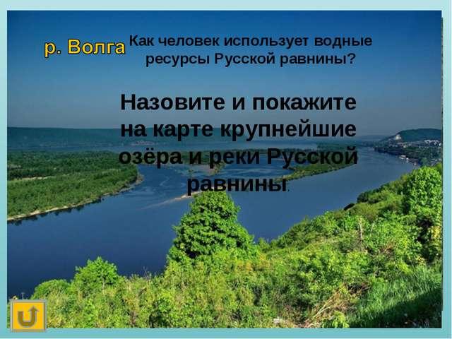 Назовите и покажите на карте крупнейшие озёра и реки Русской равнины. Как чел...