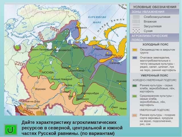 Дайте характеристику агроклиматических ресурсов в северной, центральной и южн...