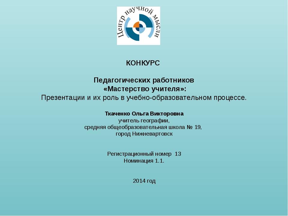 КОНКУРС Педагогических работников «Мастерство учителя»: Презентации и...
