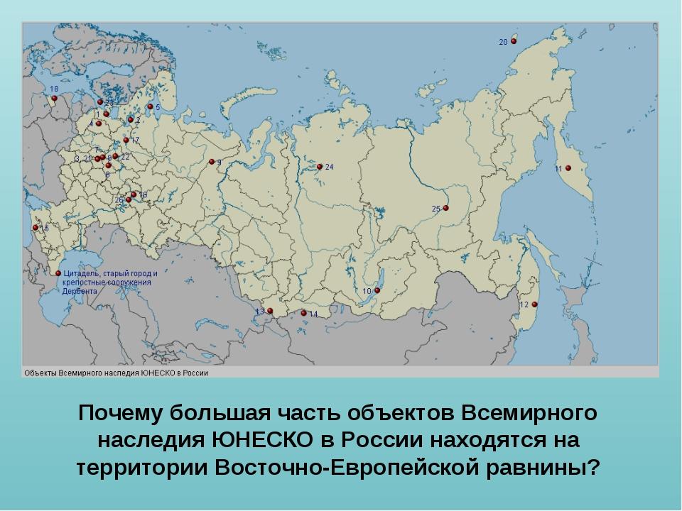 Почему большая часть объектов Всемирного наследия ЮНЕСКО в России находятся н...