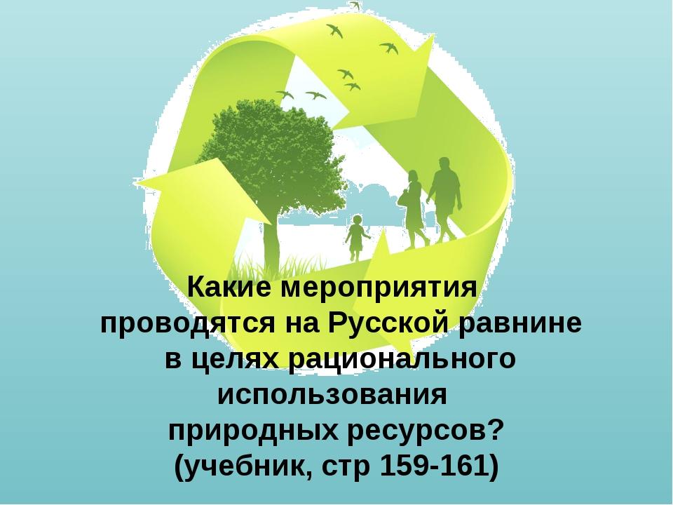 Какие мероприятия проводятся на Русской равнине в целях рационального использ...