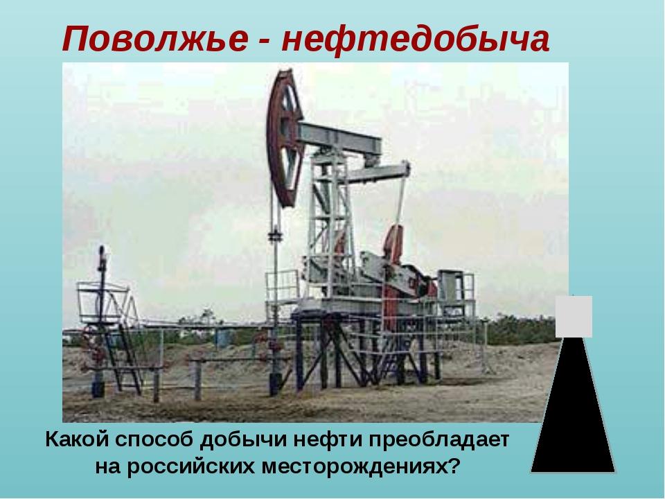 Поволжье - нефтедобыча Какой способ добычи нефти преобладает на российских ме...
