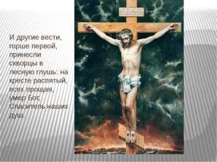И другие вести, горше первой, принесли скворцы в лесную глушь: на кресте расп