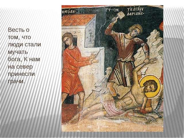 Весть о том, что люди стали мучать бога, К нам на север принесли грачи.