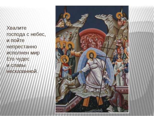 Хвалите господа с небес, и пойте непрестанно исполнен мир Его чудес и славы н...