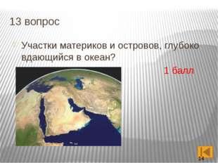 14 вопрос Самый широкий пролив на Земле? Показать его на карте 2 балла