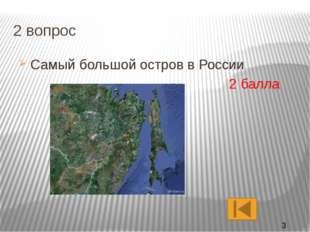 3 вопрос Как переводится слово «география» 1 балл