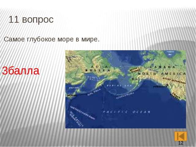 12 вопрос Какой полуостров изображён на этой картинке 2 балла