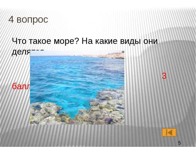 5 вопрос Докажите что Мировой океан един. 2 балла