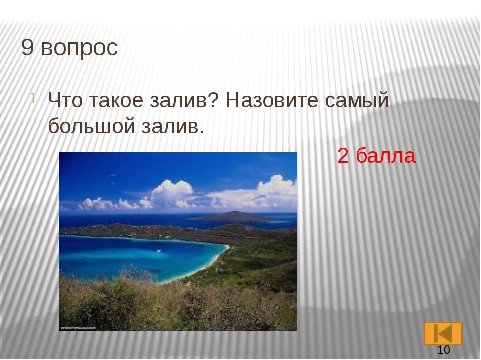 10 вопрос Самый маленький и менее солёный океан? 1 балл