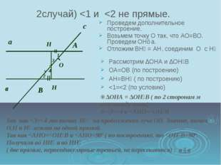 2случай)