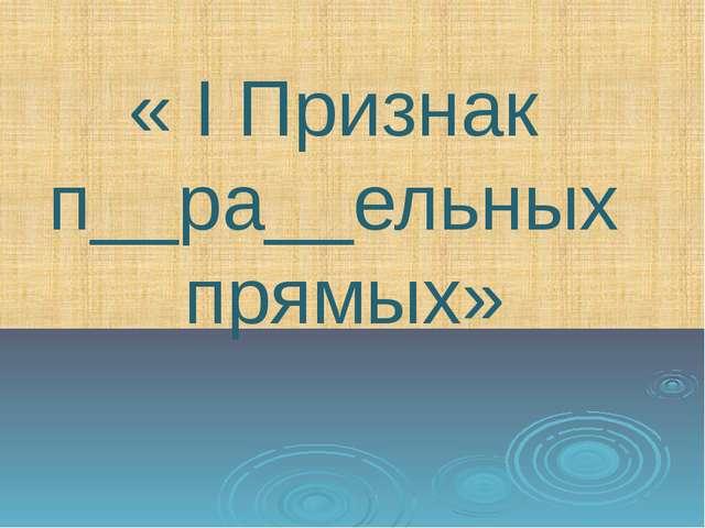 « I Признак п__ра__ельных прямых»