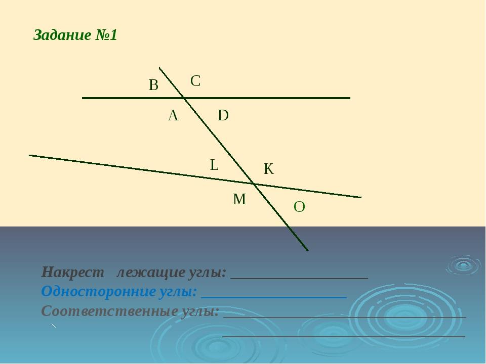 M O K L A D C B Задание №1 Накрест лежащие углы: _________________ Односторо...