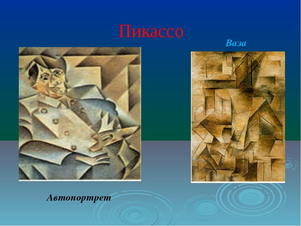 Пикассо Автопортрет Ваза
