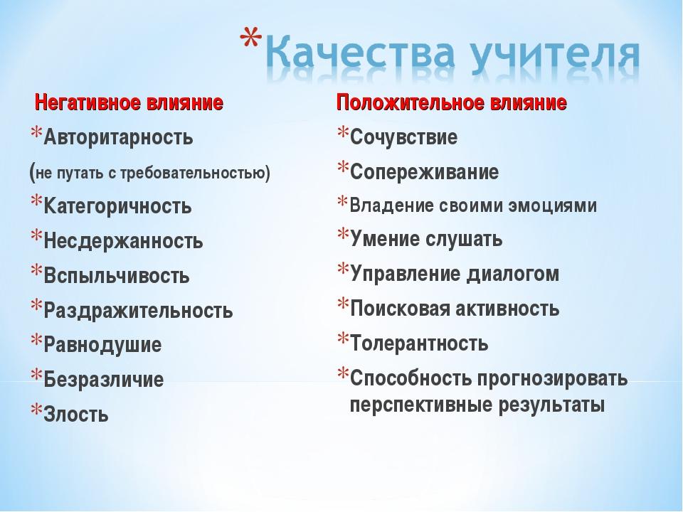 Негативное влияние Авторитарность (не путать с требовательностью) Категоричн...