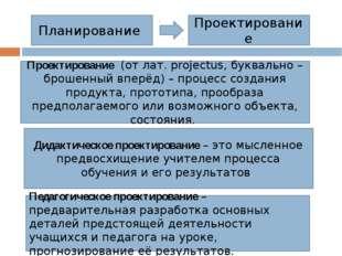 Проектирование Планирование Проектирование (от лат. projectus, буквально –