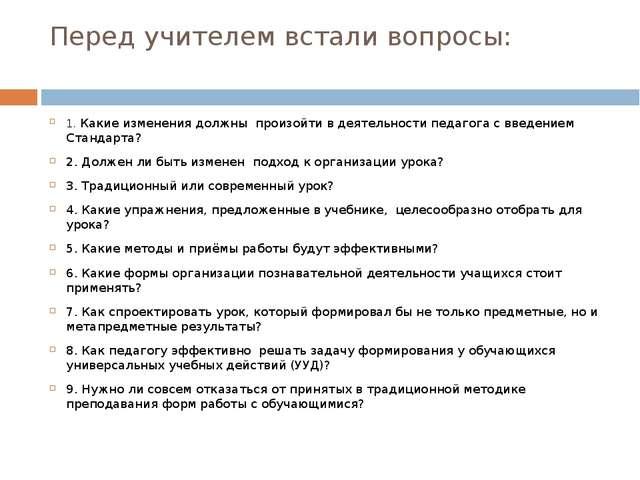 Перед учителем встали вопросы: 1. Какие изменения должны произойти в деятельн...