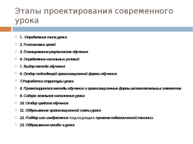 Этапы проектирования современного урока 1. Определение типаурока 2. Постанов...