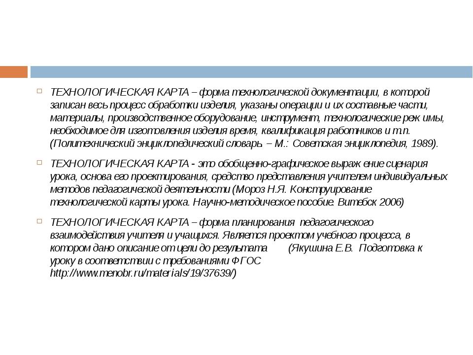 ТЕХНОЛОГИЧЕСКАЯ КАРТА – форма технологической документации, в которой записа...