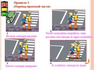 Правило 3 «Переход проезжей части» Всегда смотри налево Затем смотри направо