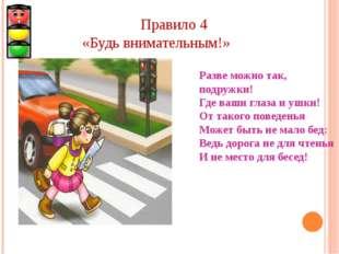 Правило 4 «Будь внимательным!» Разве можно так, подружки! Где ваши глаза и у