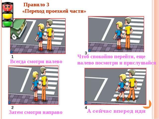 Правило 3 «Переход проезжей части» Всегда смотри налево Затем смотри направо...