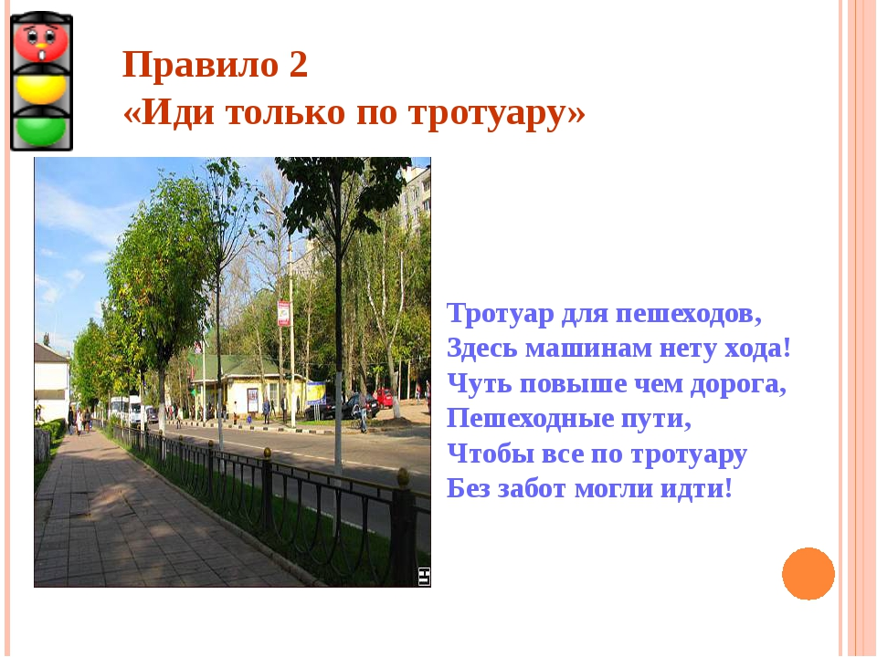 Правило 2 «Иди только по тротуару» Тротуар для пешеходов, Здесь машинам нету...