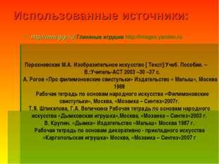 Использованные источники: http://www.gigr.ru/ Глиняные игрушки http://images.