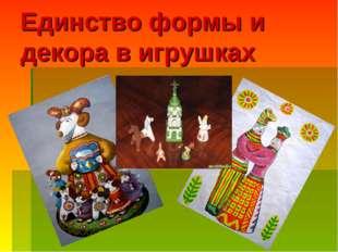 Единство формы и декора в игрушках