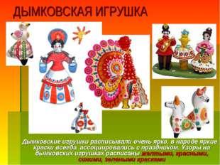 ДЫМКОВСКАЯ ИГРУШКА Дымковские игрушки расписывали очень ярко, в народе яркие