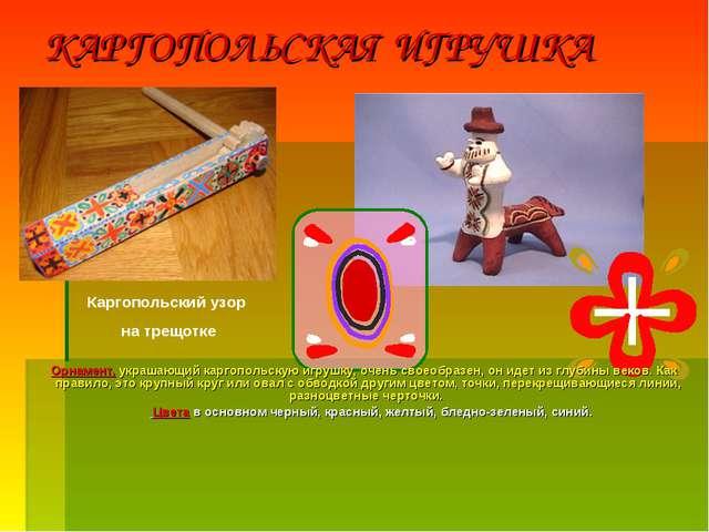 КАРГОПОЛЬСКАЯ ИГРУШКА Орнамент, украшающий каргопольскую игрушку, очень своео...
